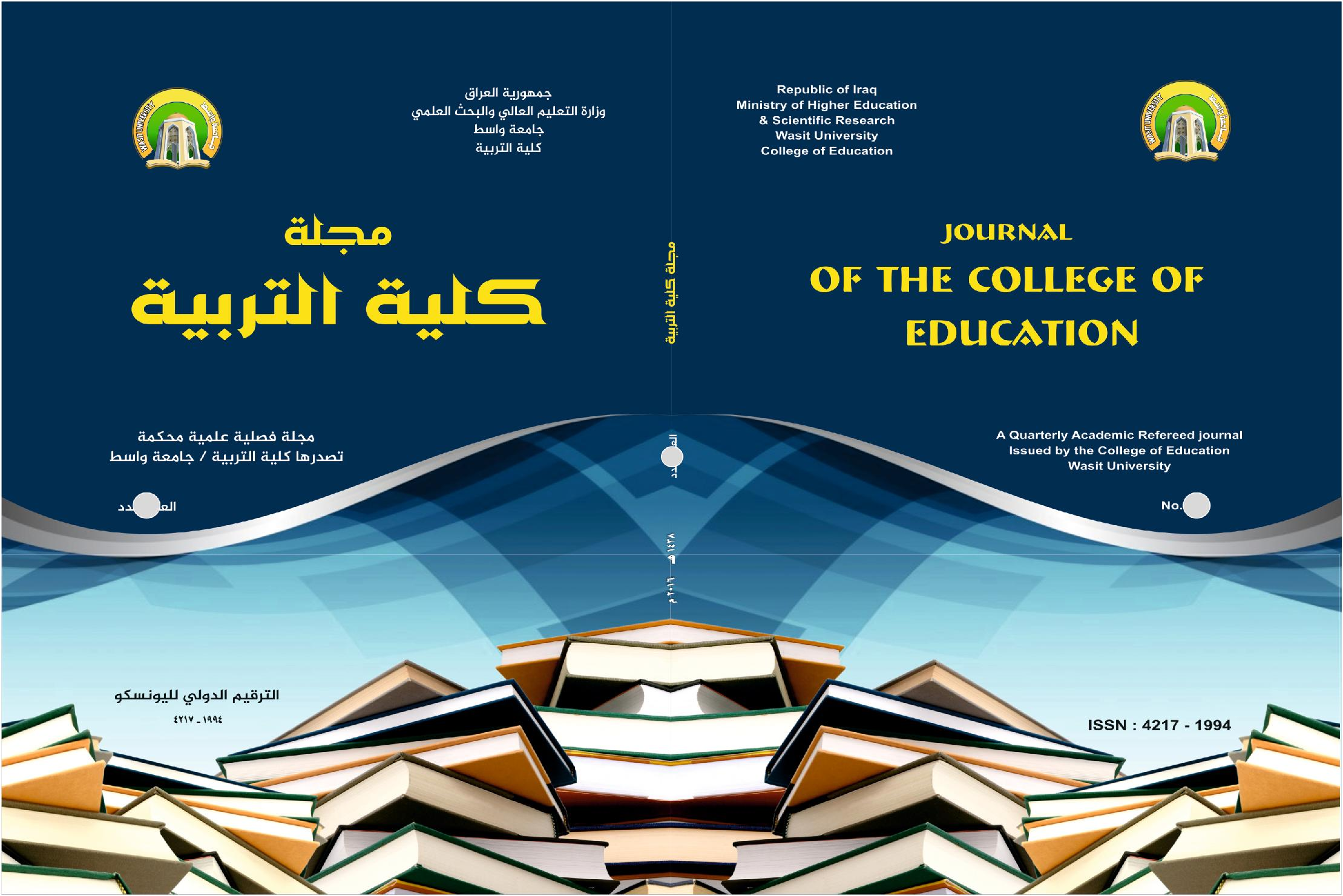 View Vol. 3 No. 38 (2020): Researches of the second international scientific conference / Iraqi Academic Syndicate / Center for Academic Strategic Development and Salahuddin University / College of Basic Education